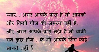 Romantic love message for fb