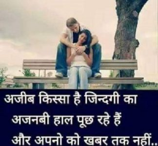 Sad love message in Hindi