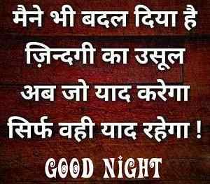 best good night quotes hindi download image