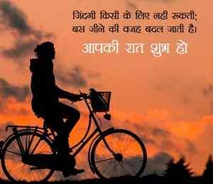 cool good night quotes hindi HD image