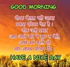 good morning poem hindi
