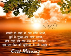good morning quote in hindi