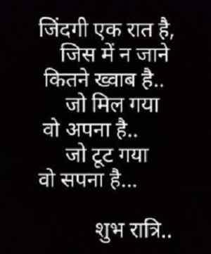 latest hindi good night quotes wallpaper
