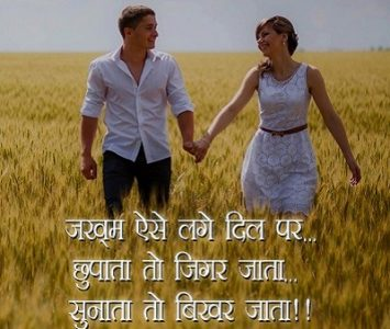love message image for couple