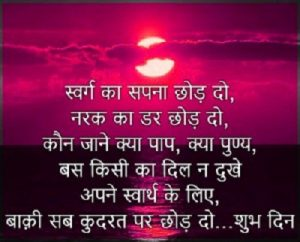 shubh din message