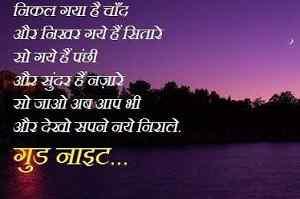 top hindi good night quotes wallpaper