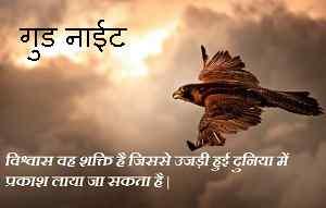 top hindi message of good night