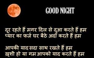 Good Night Message love Hindi