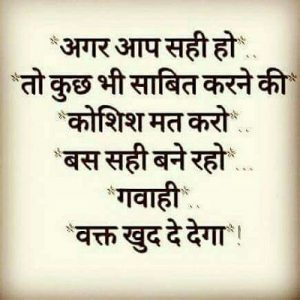 Inspirational msg of hindi