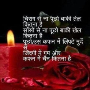 Romantic Hindi Quote
