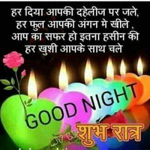Romantic Shubh Ratri