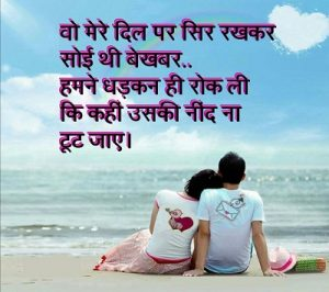Romantic shayari for good night