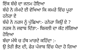 funny punjabi message image download