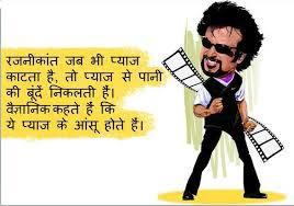 rajnikant jokes image Hindi