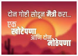 Marathi suvichar images download