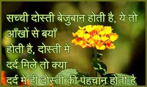 Dosti Shayari pics download with qoutes in hindi