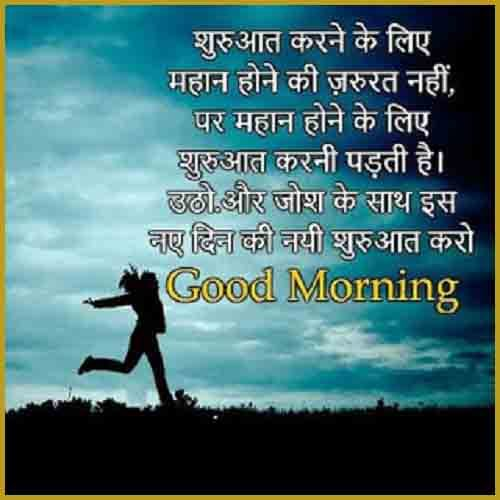 Good Morning Quotes download image