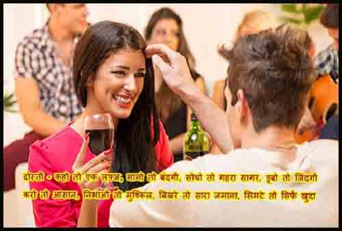 HD best pic of friendship shayari download