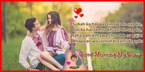 HD hindi qoutes good morning love pictuer