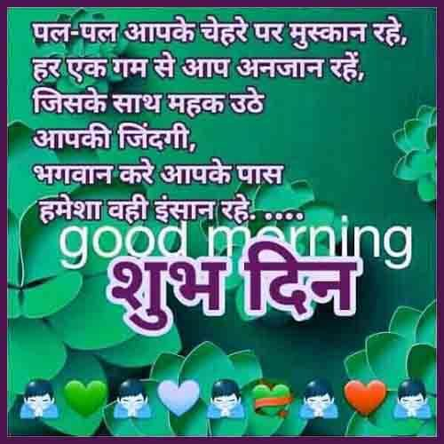 best Good Morning Quotes download photo hindi