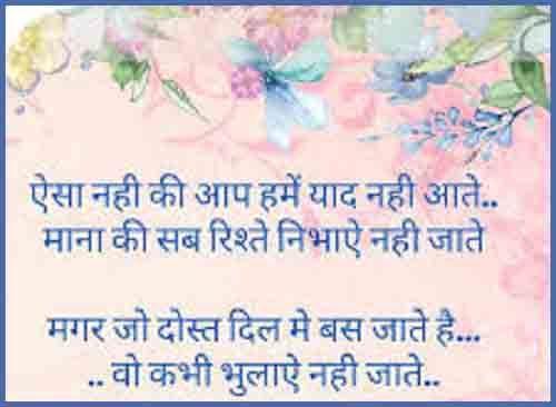 download full image of Dosti Shayari for whatsaap
