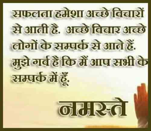 download photo of Good Morning Quotes hindi