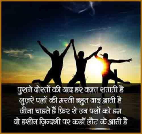 friendship shayari hindi HD pics download