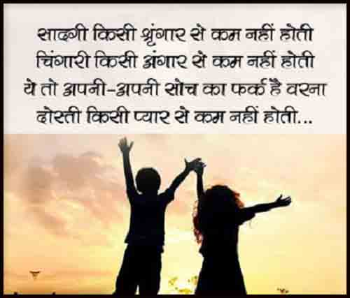 45 Beautiful dosti shayari images in Hindi shayari dosti love