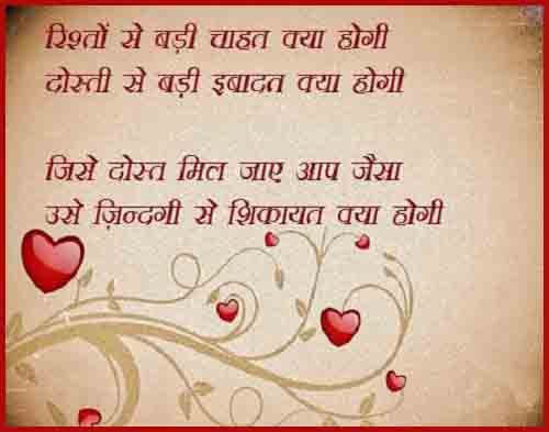 friendship shayari picture download full size