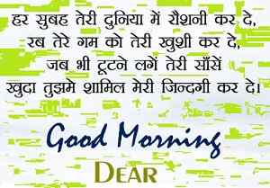 good morning love message picture free download
