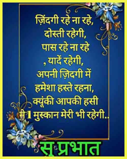 hindi qouets of Good Morning love picture