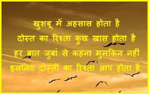 hindi qoutes HD image downlaod of Dosti Shayari