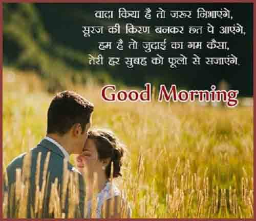 latest photo of Good Morning love quotes