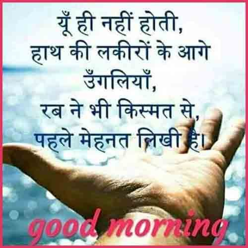 photos of Good Morning Quotes download hindi