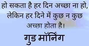 top hindi good morning quotes wallpaper