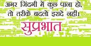 top wallpaper of good morning quotes Hindi