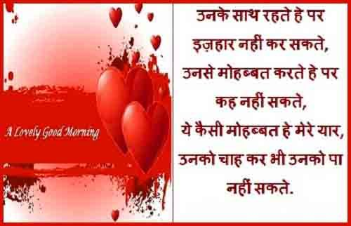 top wallpaper of hindi good morning love qoutes