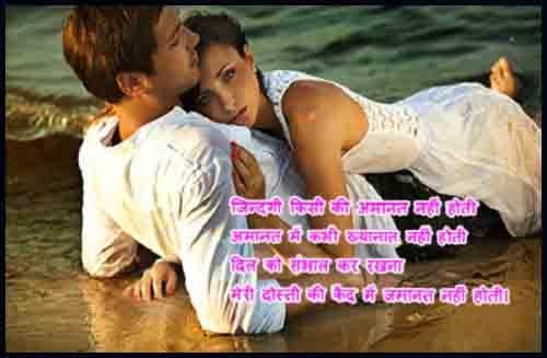 unique qoutes hindi friendship shayari images