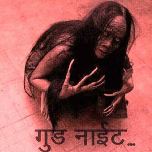 hindi caption of horror image
